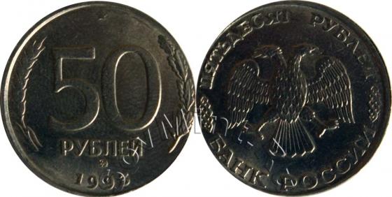 50 рублей 1993 ММД на заготовке 20 рублей