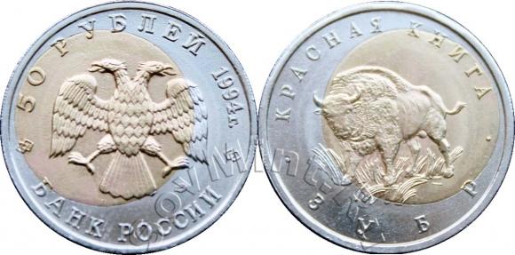 50r1994zubr