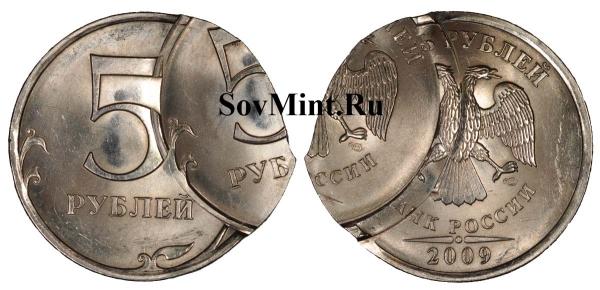 5 рублей 2009, двойной удар