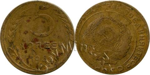 5 копеек 1932 на кружке для 3 копеек