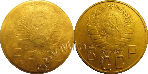 5 копеек 1937-1941 годов, гербовая залипуха