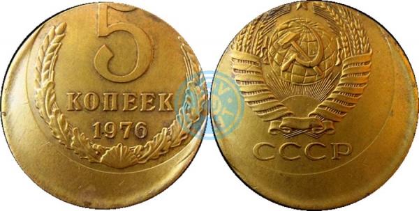 5 копеек 1976, монетный брак: смещение изображения при чеканке