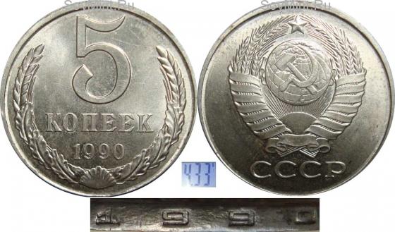5 копеек 1990, белая (перепутка, на заготовке 50 копеек)