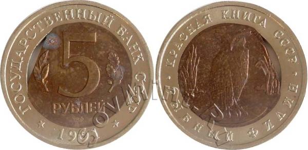 5 рублей 1991 года «Рыбный филин», край листа на внутренней вставке (фото: Pavel1551)