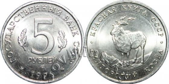 5 рублей 1991, Винторогий козел (Красная книга), вставка белого цвета