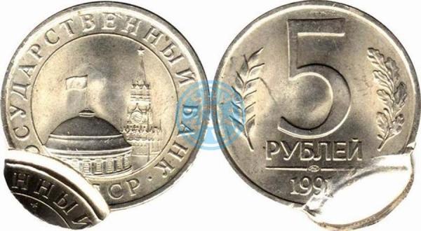 5 рублей 1991 ЛМД, двойной удар