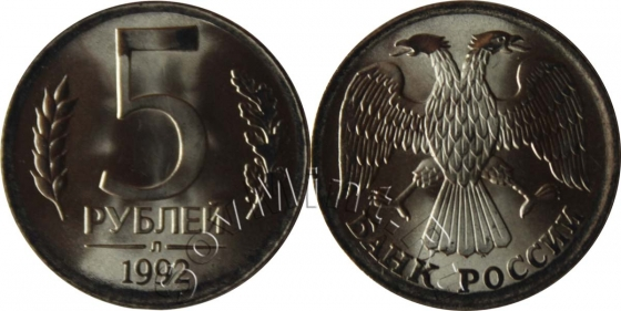 5 рублей 1992 Л на заготовке 10 рублей 1993 г (магнитная заготовка)