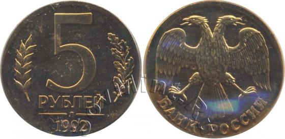 5 рублей 1992 л, на заготовке для 1 рубля, в составе набора