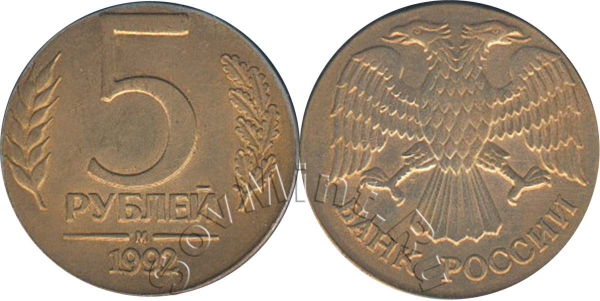 5 рйблей 1992 М на заготовке 1 рубля
