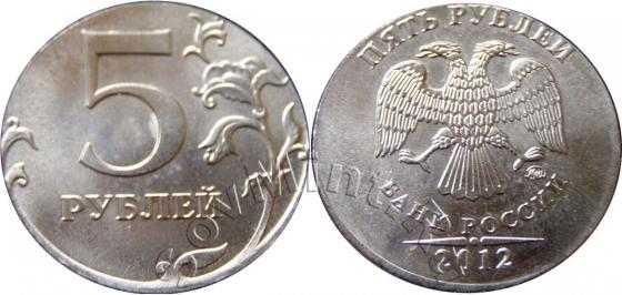 5 рублей 2012 ММД, на заготовке 2 рублей