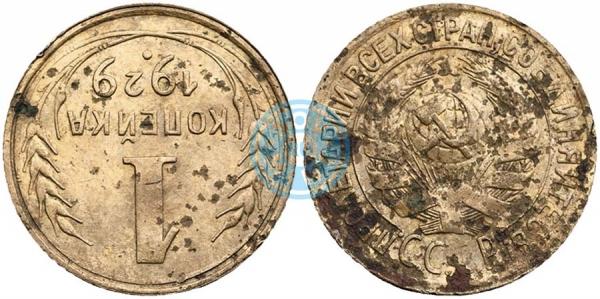 1 копейка 1929 года. Нарушение соосности расположения изображений на монете.