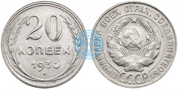 20 копеек 1930 года. Сдвоенное изображение фрагмента монетного рисунка на обротном штемпеле.