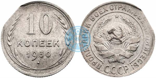 10 копеек 1930 года. Чекан на бракованной монетной заготовке получивший след от края ленты.