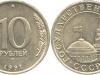 10 рублей 1991 на белой составной заготовке