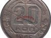 20 копеек 1945 раскол штемпеля