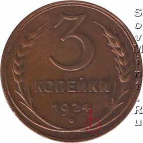 3 копейки 1924, реверс, шт.Б
