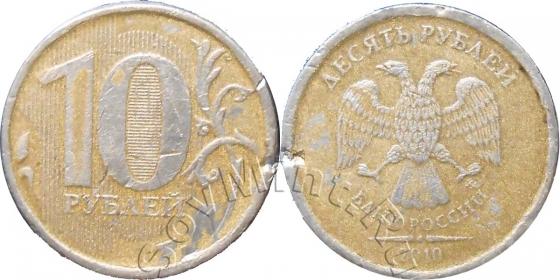 10 рублей 2010 ммд, фальшак (подделка для обращения)