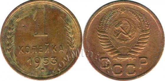 1 копейка 1953 (Федорин 117), подделка для коллекционеров