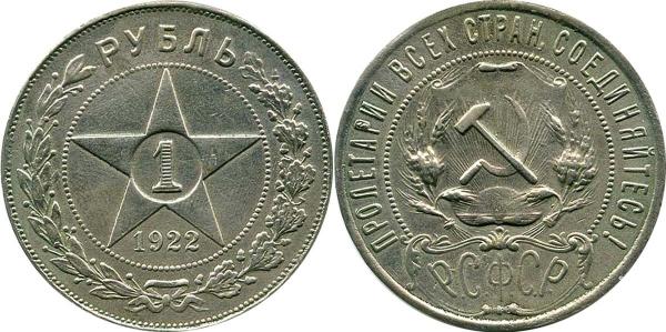 1 рубль 1922, подделка для коллекционеров