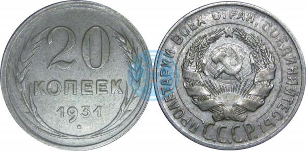 20 копеек 1931, серебро (подделка для коллекционеров)