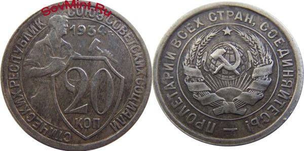 20 копеек 1934, подделка для коллекционеров
