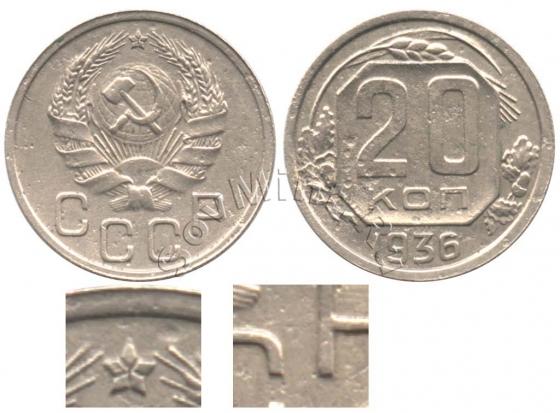 20 копеек 1936 шт.3к, перепутка, подделка для коллекционеров