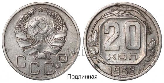 20 копеек 1936 шт.3к, перепутка, подлинная