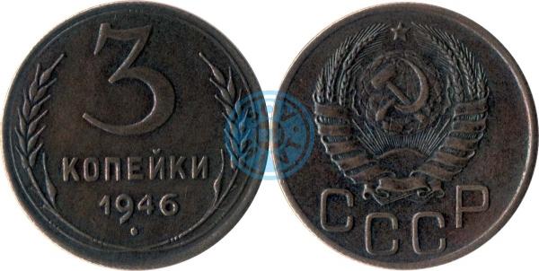 3 копейки 1946, шт.20к (подделка для коллекционеров)