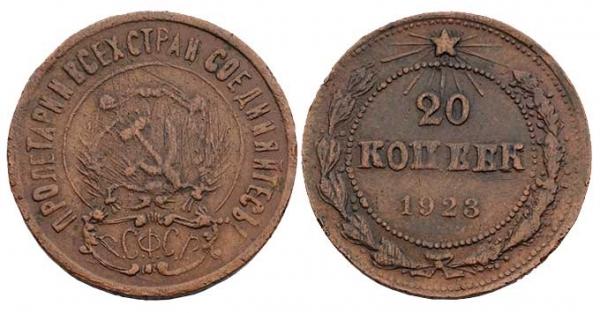 20 копеек 1923, фальшак (подделка для обращения)