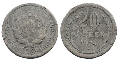 20 копеек 1924, фальшак (подделка для обращения)