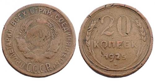 20 копеек 1925, фальшак (подделка для обращения)