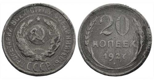 20 копеек 1927, фальшак (подделка для обращения)