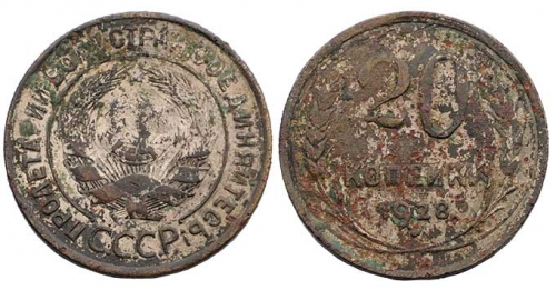 20 копеек 1928, фальшак (подделка для обращения)