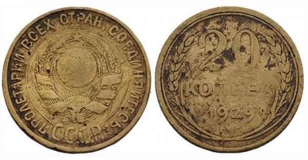 20 копеек 1929, фальшак (подделка для обращения)