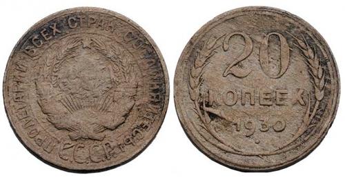20 копеек 1930, фальшак (подделка для обращения)
