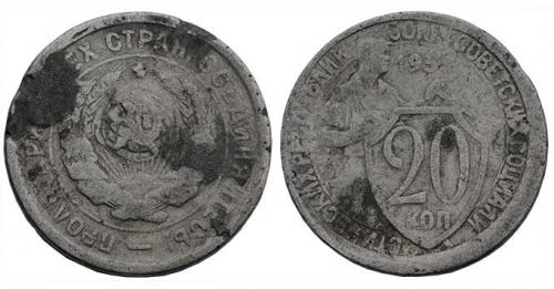 20 копеек 1933, фальшак (подделка для обращения)