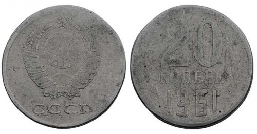20 копеек 1961, фальшак (подделка для обращения)