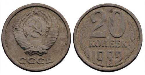 20 копеек 1982, фальшак (подделка для обращения)