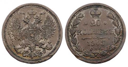 20 копеек 1905, фальшак (подделка для обращения)