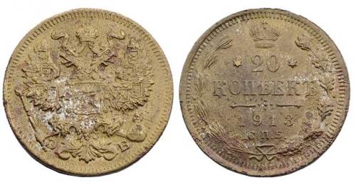 20 копеек 1913, фальшак (подделка для обращения)