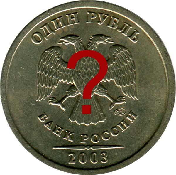 2 рубля 2003 проход коллекционные рубли россии