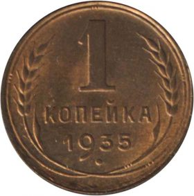 1 копейка 1935 с узлами