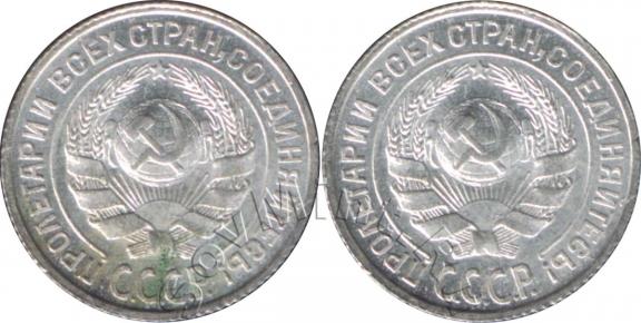 10 копеек 1924, чистка билона от зелени