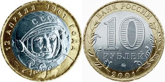 10 рублей 2001. 40-летие первого полёта человека в космос