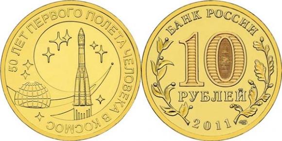 10 рублей 2011. 50-летие первого полёта человека в космо