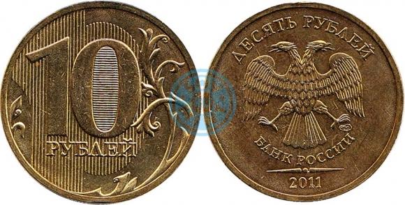 10 рублей 2011 СПМД