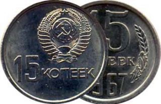 15 копеек 1967, юбилейная