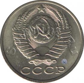 15 копеек 1991, М (ММД)