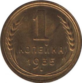 1 копейка 1935 без узлов