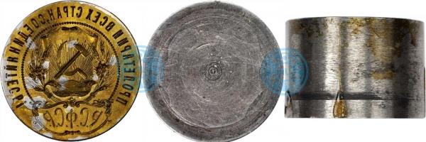 1 рубль 1921-1922 гг. (шт.2), рабочий штемпель
